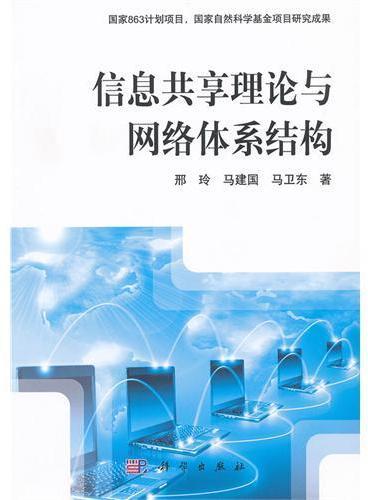 信息共享理论与网络体系结构