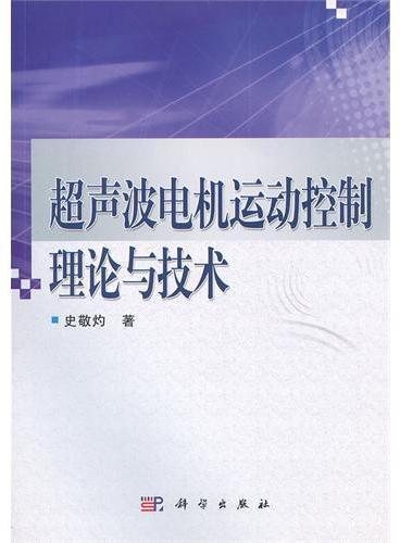 超声波电机运动控制理论与技术