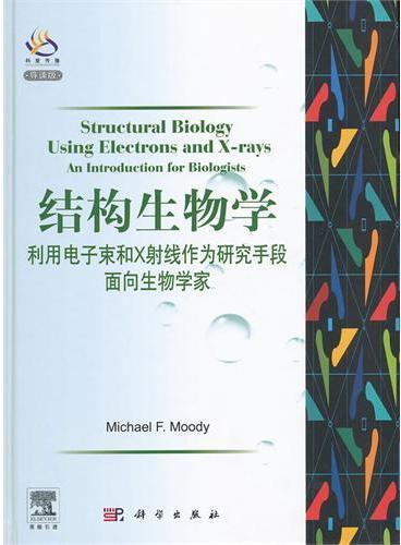 结构生物学(导读版)