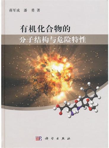 有机化合物的分子结构与危险特性