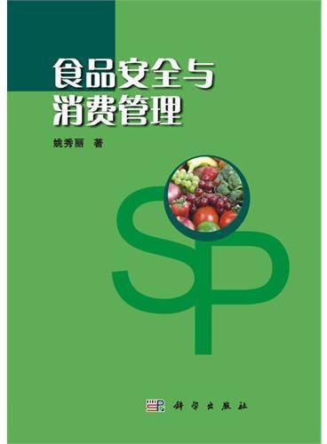 食品安全与消费管理