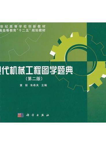 现代机械工程图学题典(第二版)