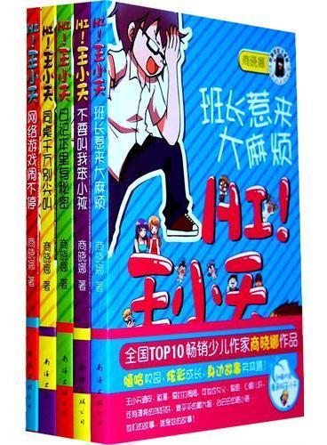 HI!王小天(1-5册)(全国Top10畅销少儿作家商晓娜校园小说,成长+爆笑+精彩漫画)(爱心树童书出品)