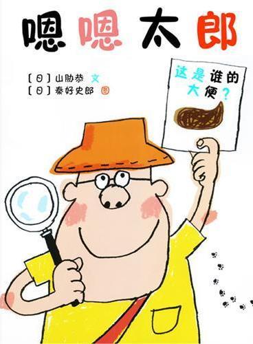 嗯嗯太郎(日本学校图书馆协会选定图书,通过动物故事,让孩子自觉养成良好的大便习惯)