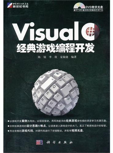 Visual C#经典游戏编程开发(DVD)