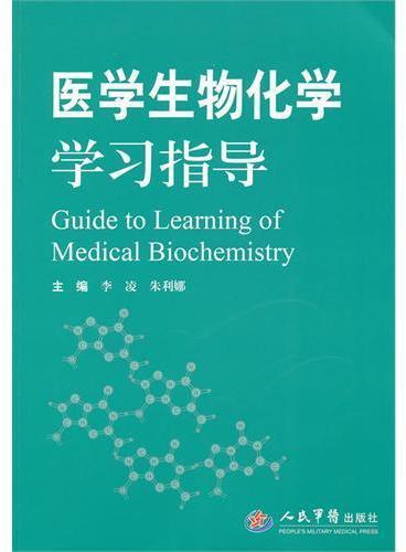 医学生物化学学习指导