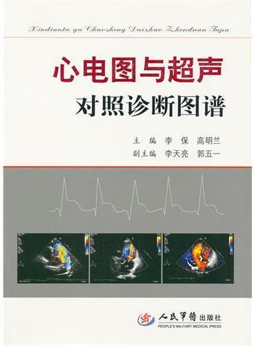 心电图与超声对照诊断图谱