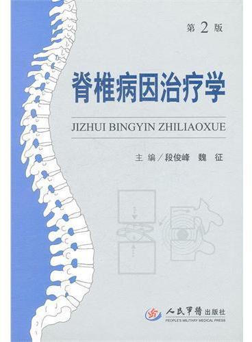 脊椎病因治疗学(第二版)