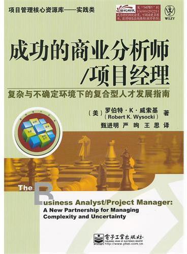 成功的商业分析师/项目经理——复杂与不确定环境下的复合型人才发展指南