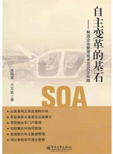 自主变革的基石——制造企业管理技术及SOA实践