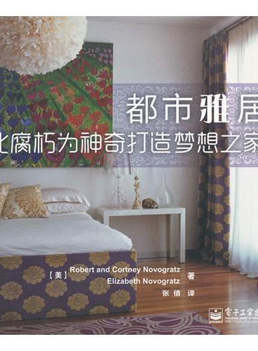 都市雅居:化腐朽为神奇打造梦想之家(全彩)