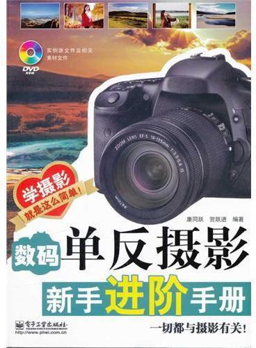 数码单反摄影新手进阶手册(含DVD光盘1张)(全彩)
