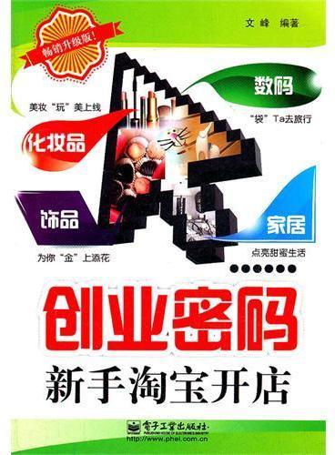 创业密码——新手淘宝开店(色彩)