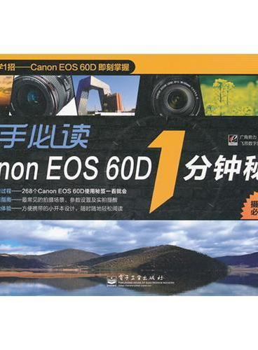 新手必读Canon EOS 60D 1分钟秘笈(全彩)