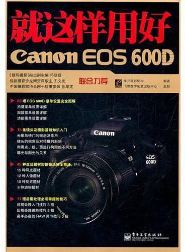 就这样用好Canon EOS 600D(全彩)