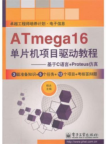 ATmega16单片机项目驱动教程