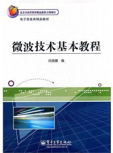 微波技术基本教程