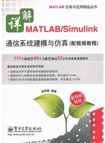 详解MATLAB/Simulink通信系统建模与仿真(配视频教程)(含DVD光盘1张)