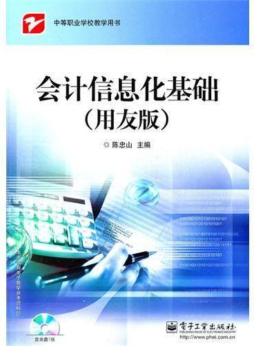 会计信息化基础(用友版)(含CD光盘1张)