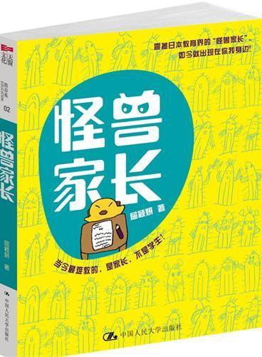 怪兽家长(最难教,是家长,不是学生!为人父母必读的亲子书!)