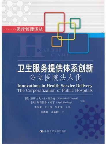 卫生服务提供体系创新:公立医院法人化(医疗管理译丛)