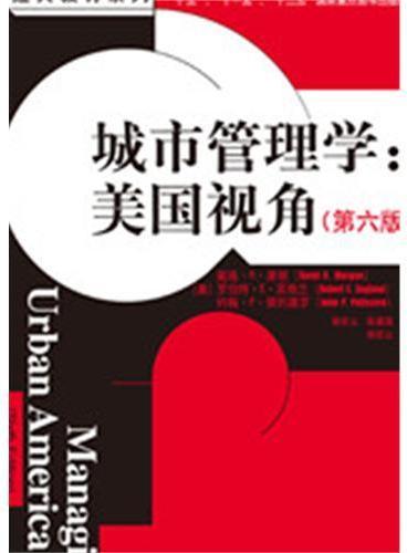城市管理学:美国视角(第六版)(公共行政与公共管理经典译丛·经典教材系列)