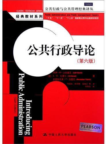公共行政导论(第六版)(公共行政与公共管理经典译丛·经典教材系列)