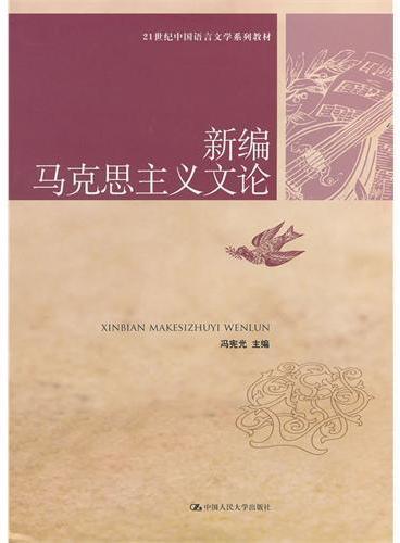 新编马克思主义文论(21世纪中国语言文学系列教材)