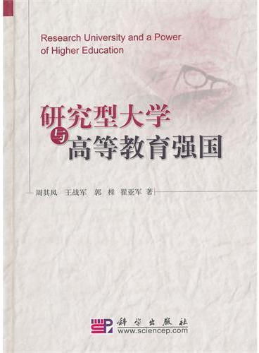 研究型大学与高等教育强国