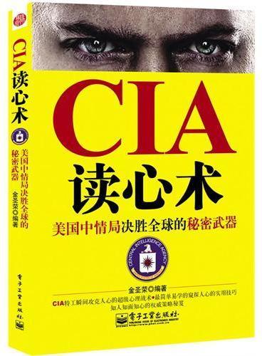 CIA读心术——美国中情局决胜全球的秘密武器