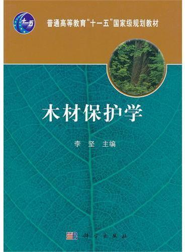 木材保护学