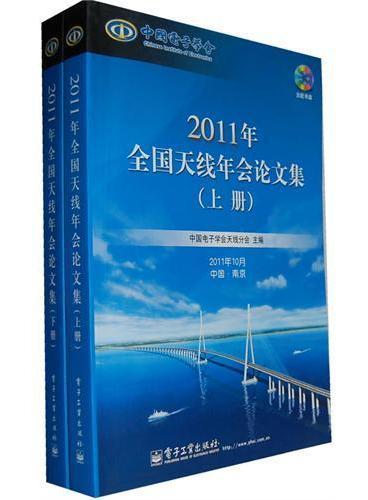 2011年全国天线年会论文集(上下册)