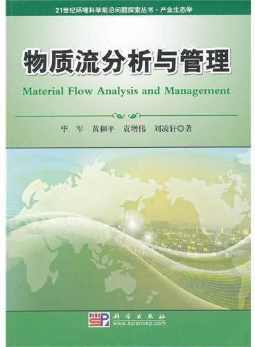 物质流分析与管理
