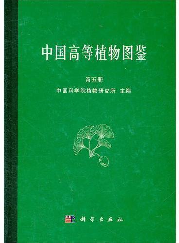 中国高等植物图鉴(第五册)
