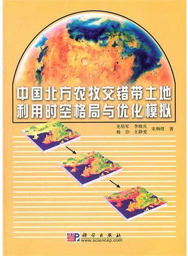 中国北方农牧交错带土地利用时空格局与优化模拟