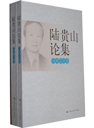 陆贵山论集(文艺理论卷 马列文论卷)
