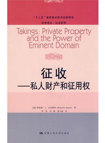 """征收——私人财产和征用权(法学译丛·公法系列;""""十二五""""国家重点图书出版规划)"""