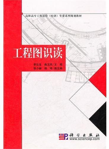 工程图识读(全二册)