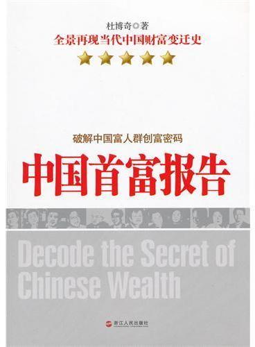 《中国首富报告》——选取十几年来最有代表性的富豪榜常客,对其背景、行业、地域分布及成败原因条分缕析,勾勒出一幅中国商业的兴衰图谱, 揭示上位成功的基因与秘密