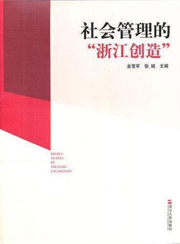 """社会管理的""""浙江创造"""""""