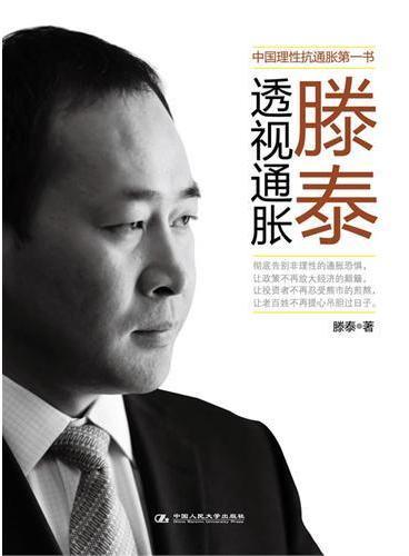 滕泰透视通胀——中国理性抗通胀第一书,让老百姓不再提心吊胆过日子