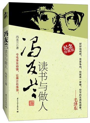 冯友兰读书与做人(曾令毛泽东动情、让蒋介石落泪的一本书,纪念珍藏版)