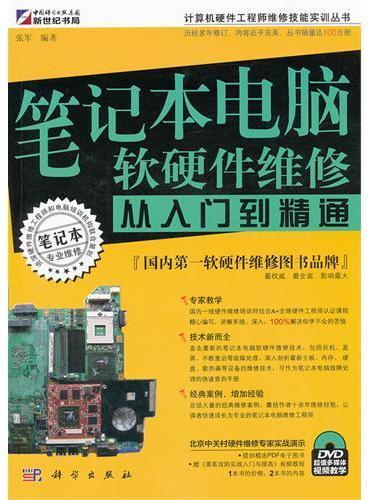 笔记本电脑软硬件维修从入门到精通(DVD)