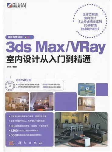 3ds Max/VRay室内设计从入门到精通(DVD)