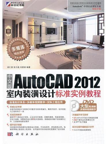 中文版AutoCAD 2012室内装潢设计标准实例教程(DVD)