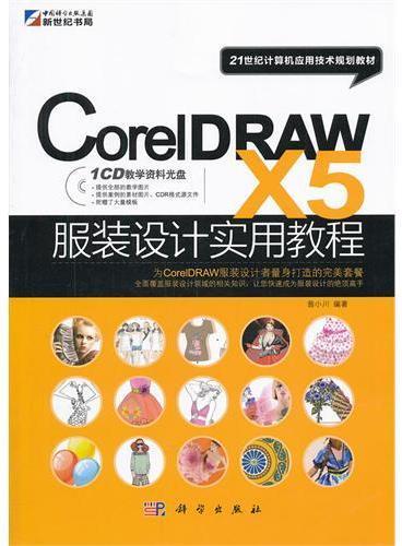 CorelDRAW X5服装设计使用教程(CD)