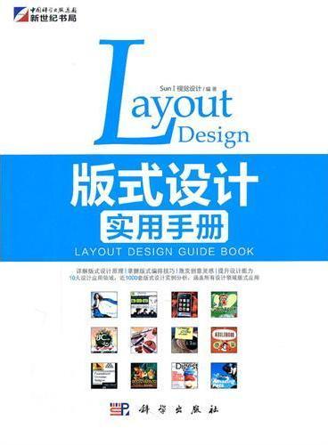 版式设计实用手册