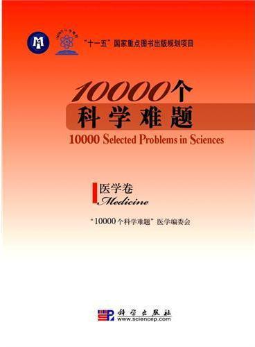 10000个科学难题.医学卷