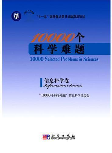 10000个科学难题.信息科学卷