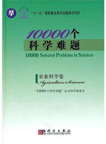 10000个科学难题——农业科学卷